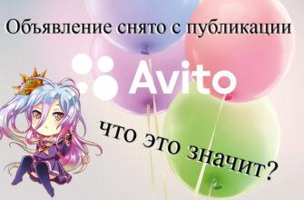 Снятие публикации на Авито
