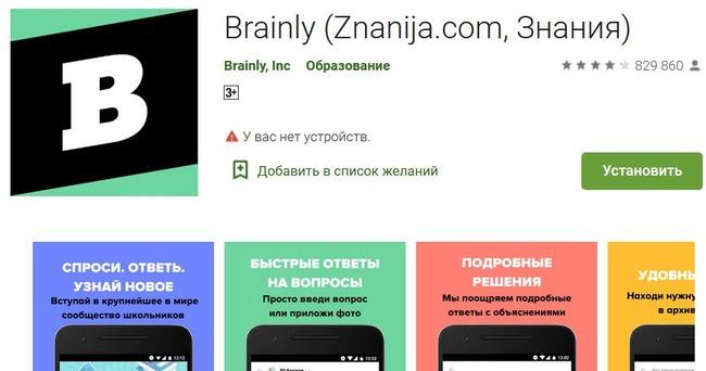 Приложение Brainly
