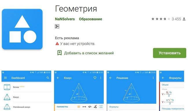 Программа в Гугл Плэй