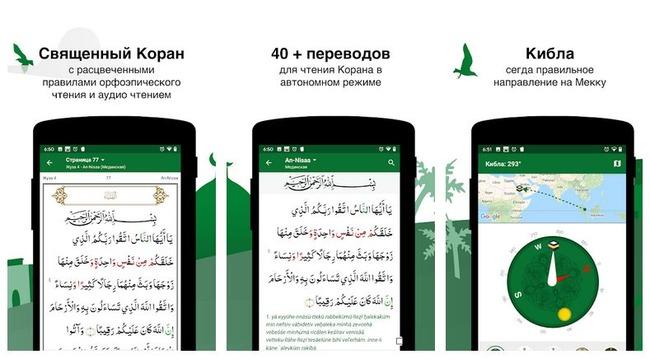 Приложение Muslim Pro