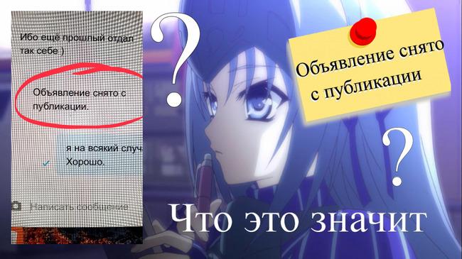 Сообщение о снятии объявления с публикации на Авито