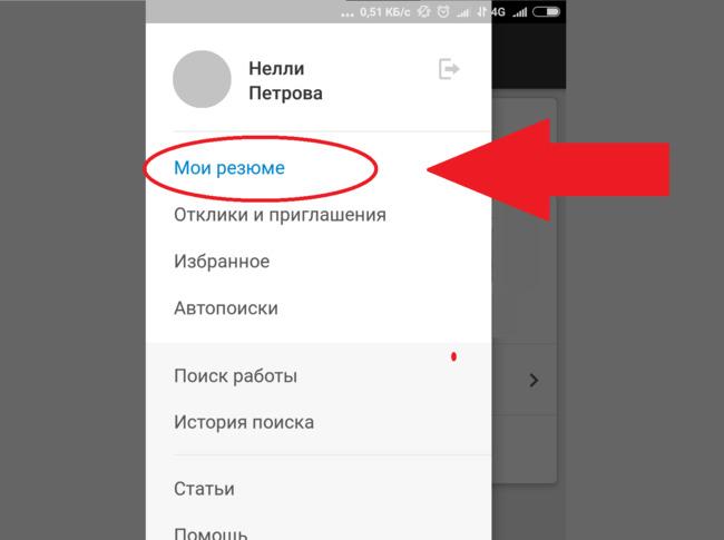 Работа с сайтом в мобильном приложении