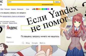 Отсутствие выдачи в Яндекс
