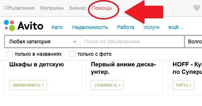 Кнопка Помощь на верхней панели сайта