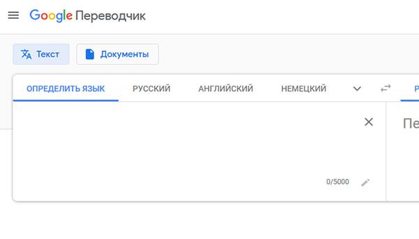 Сайт Гугл Переводчика