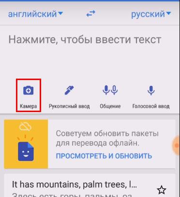 Кнопка перевода через камеру