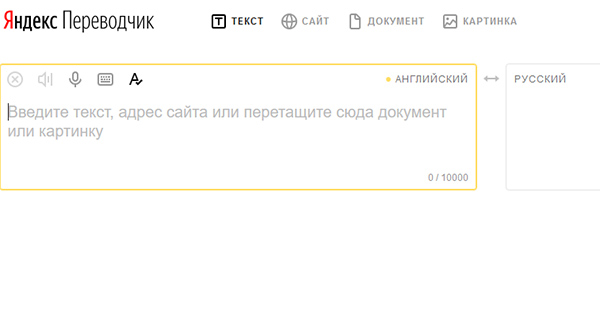 Сайт переводчика Яндекс