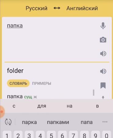 Интерфейс мобильного переводчика