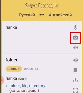 Кнопка перевода по фото