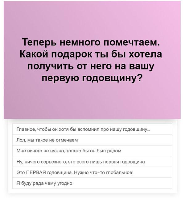Тест на будущего мужа