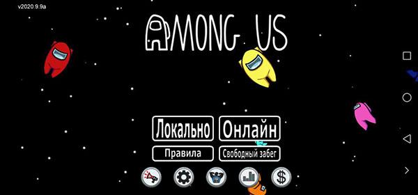 Русский язык в Амонг ас