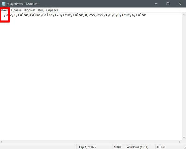 Невидимый ник в файле конфигурации