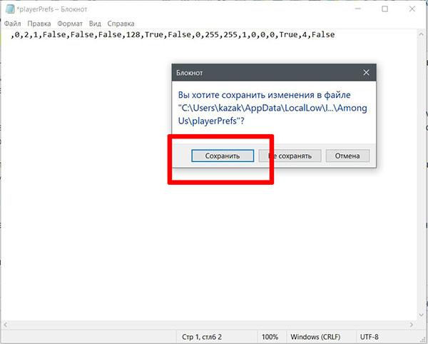 Сохранение изменений в файле