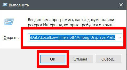 Открытие файла через Выполнить