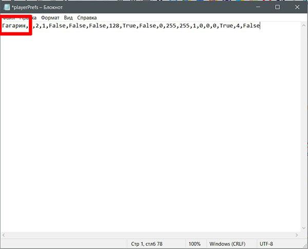 Ник в файле конфигурации