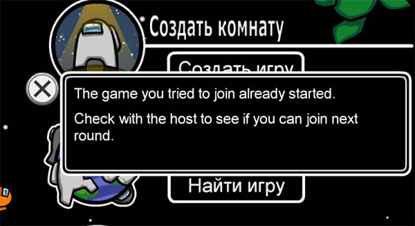 Ошибка при входе в игру