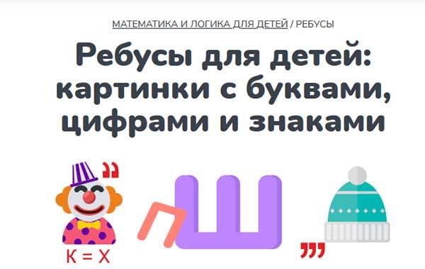 Ребусы для детей