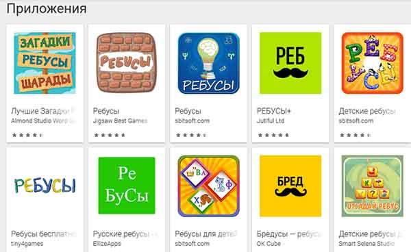 Приложение ребусы в Google Play