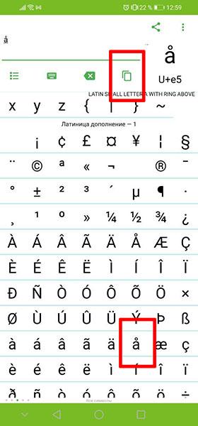 Таблица символов на Android
