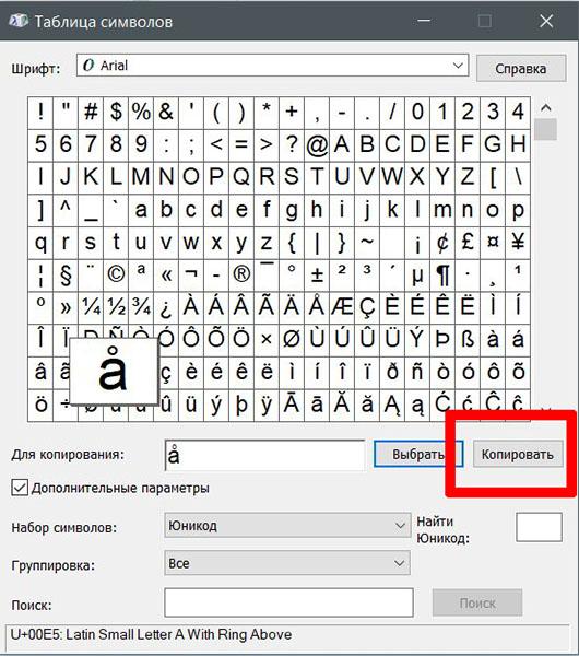 Копирование символа