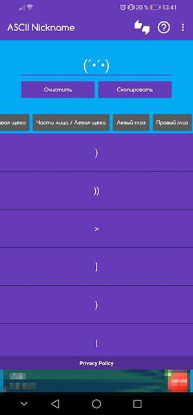 Генератор ASCII имени