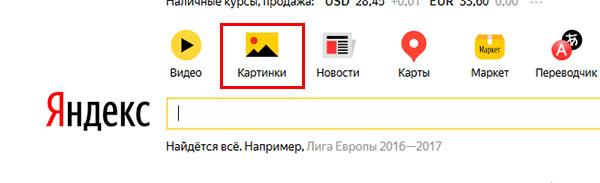 Раздел с картинками в Яндекс