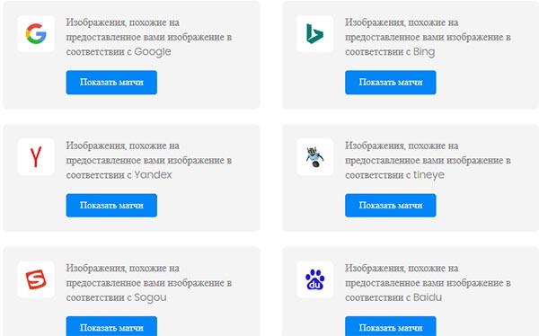 Поисковые системы по картинке