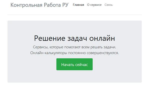 Сайт Контрольная работа
