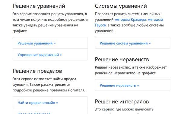 Список возможностей сайта