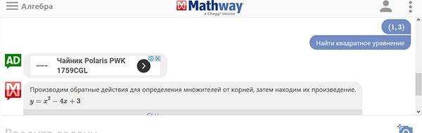 Условия задания в Mathway