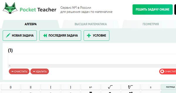 Сайт Pocket Teacher