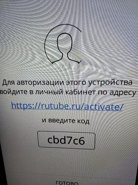 Сообщение о вводе кода