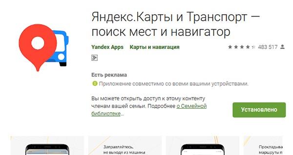 Мобильное приложение Яндекс.Карты