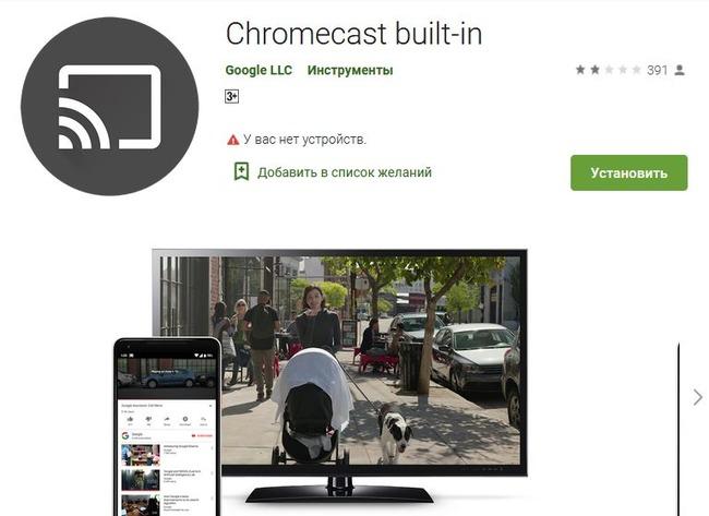 Приложение Chromecast в официальном магазине