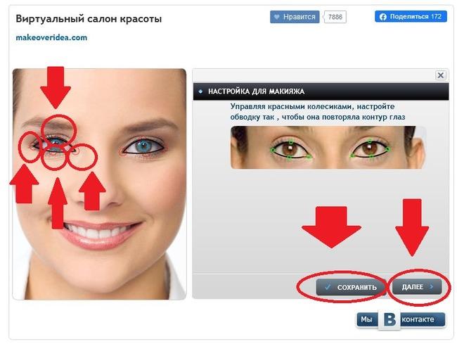 Красные точки для помощи алгоритму при распознании глаз