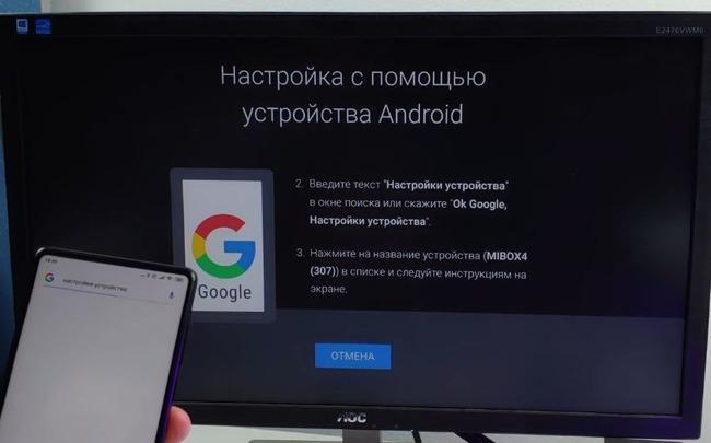 Применение устройства Android