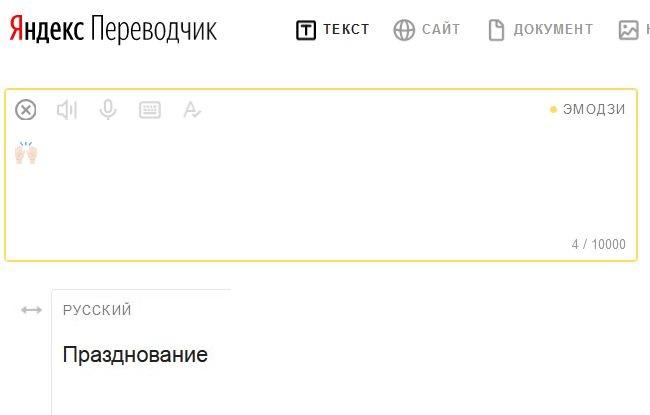 Скриншот с переводом в Яндекс