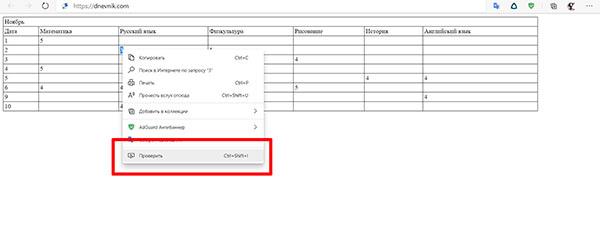 Проверить элемент в браузере