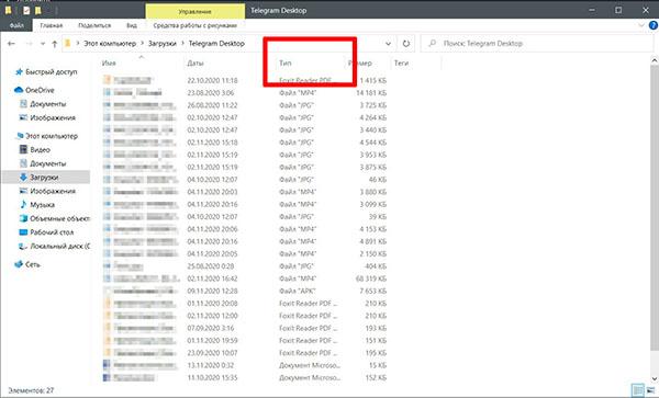 Сортировка по типу файла