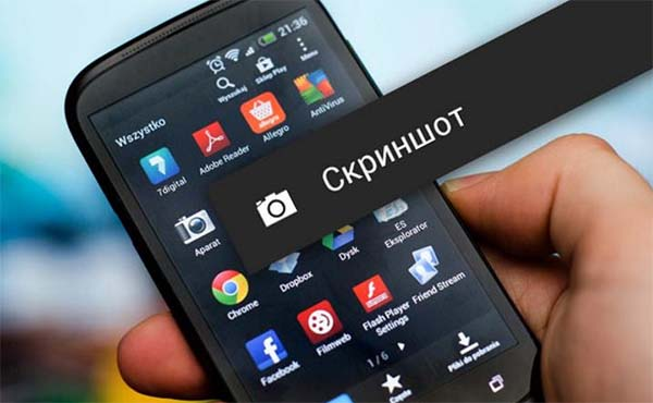 Скриншот на телефоне