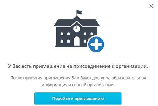 Кнопка приглашения