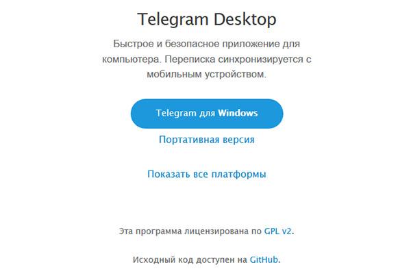 Ссылки на Telegram