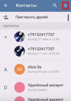 Кнопка добавления контакта