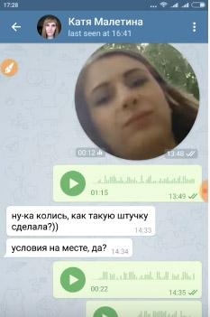 Видео в чате
