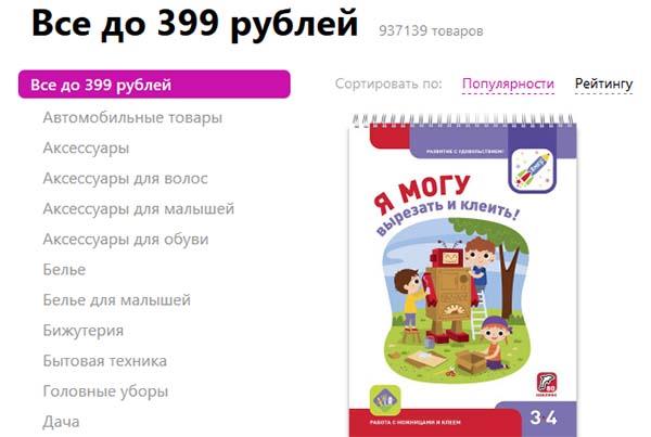 Товары по 399 рублей