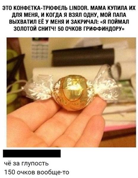 Мем про золотой снитч