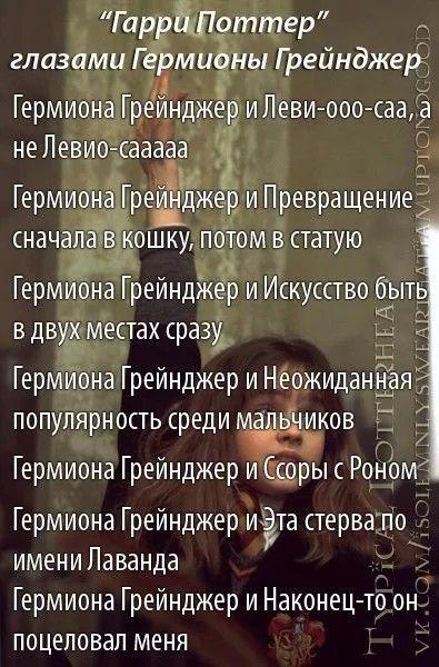 Мем про Гермиону