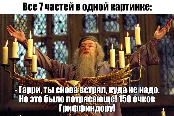 Мем про Дамблдора