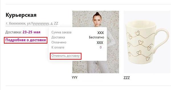Отмена доставки в веб-магазине