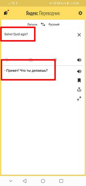 Перевод с латыни на русский на смартфоне